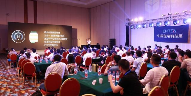 华歌生态大会:智能生态打造科技住宅新定义