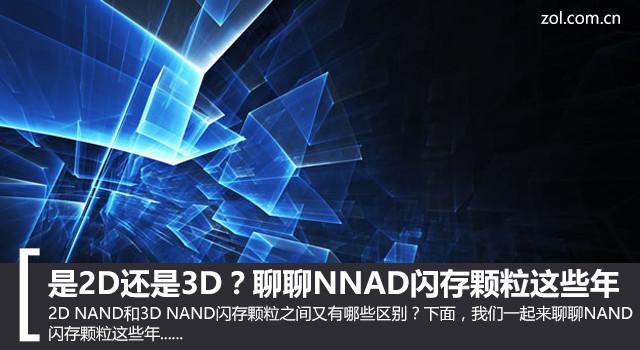 是2D还是3D?聊聊NNAD闪存颗粒这些年