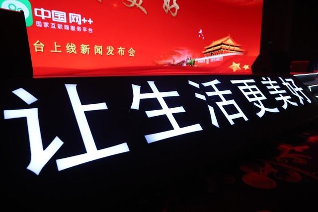 中国网++ APP上线新闻发布会在京召开
