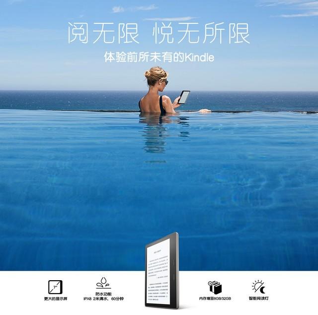 防水成趋势 亚马逊发全新Kindle Oasis