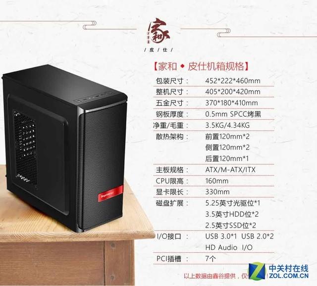 高质感家用机箱 鑫谷皮仕机箱品质上市