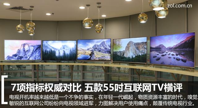 7项指标权威对比 五款55吋互联网TV横评