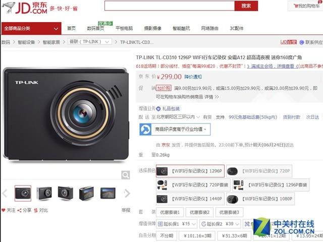 160°广角TP-LINKTL-CD310记录仪仅售299