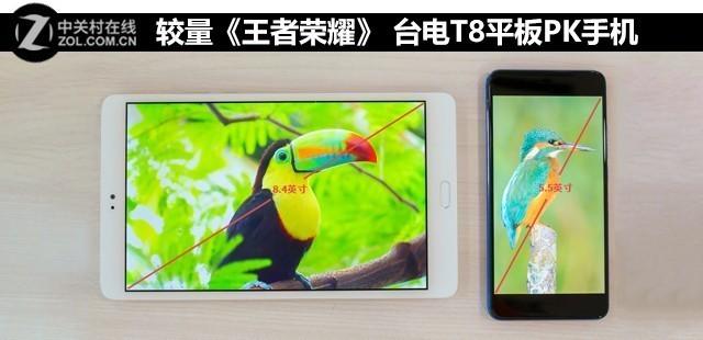较量《王者荣耀》 台电T8平板PK手机