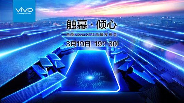 vivo X21官方正面照 刘海全面屏不缺席