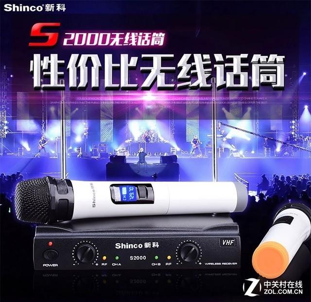 性价比之选 新科S2000无线麦克风