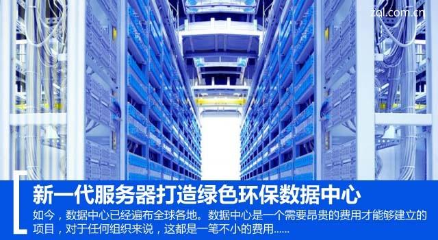 新一代服务器助力打造绿色环保数据中心