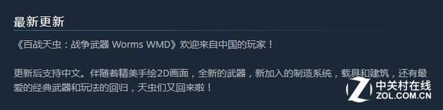 《百战天虫》新作更新中文 43元史低