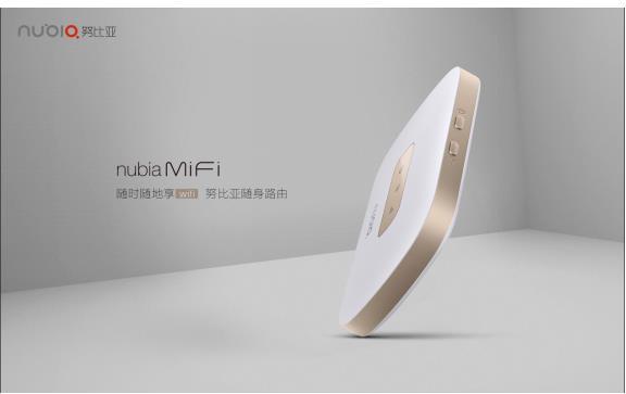 nubiaMiFi正式发布努比亚生智能态布局开启