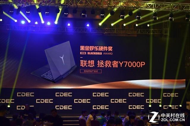 联想拯救者Y7000P获CJ2018黑金游戏终端产品奖