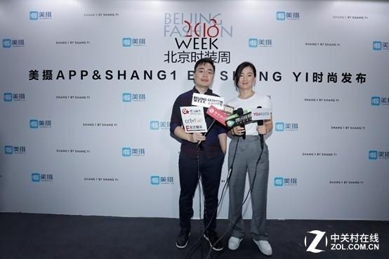 美摄APP携手北京时装周