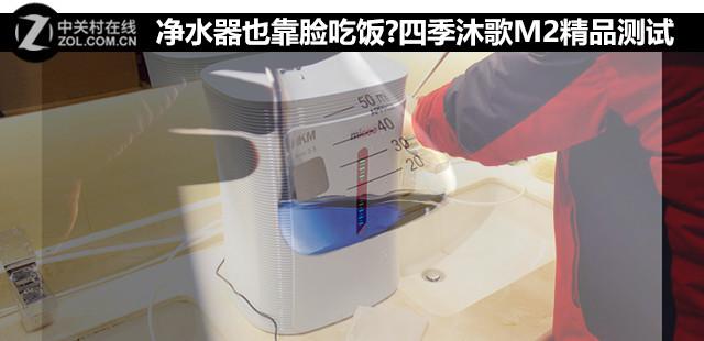 净水器也靠脸吃饭?四季沐歌M2精品测试