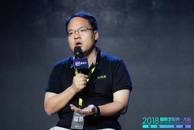 爱奇艺世界·大会智能视频高峰论坛,电视果谈AI挑战与机遇