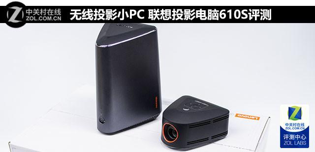 无线投影小PC 联想投影电脑610S评测(等待审核)
