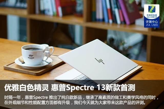 优雅白色精灵 惠普Spectre 13新款首测