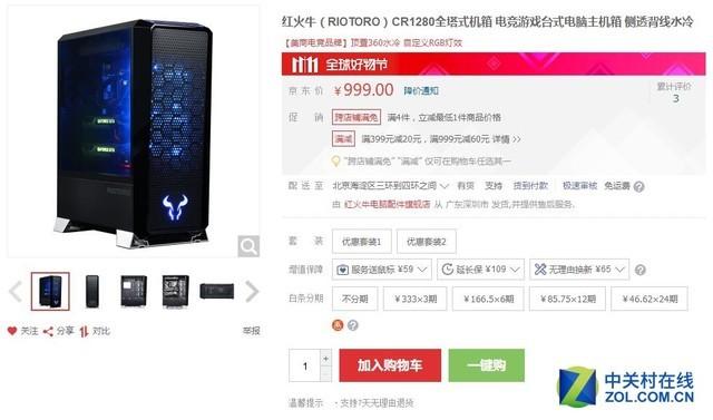 电竞RGB 红火牛CR1280全塔机箱售999元