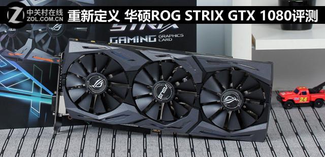 重新定义 华硕ROG STRIX GTX 1080评测