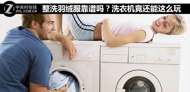整洗羽绒服靠谱吗?洗衣机竟还能这么玩