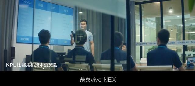 超KPL官方标准 vivo NEX成新一代比赛用机