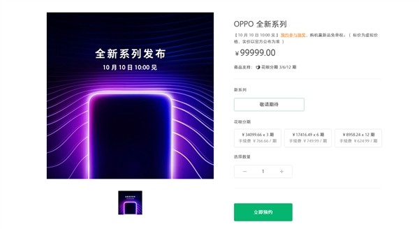OPPO announces a mysterious new machine! Issued on October 10