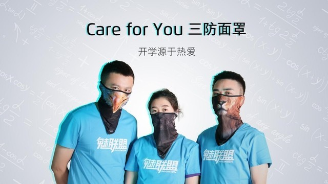 开学魅族又送福利 Care for You三防面罩了解下