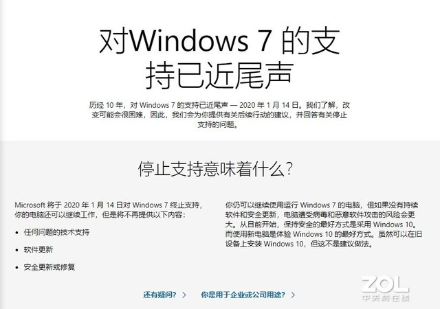 Windows 7的最后一天 1月14日微软停止支持