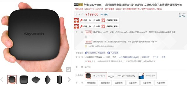 汇聚全网影视 创维T2电视盒子京东199元