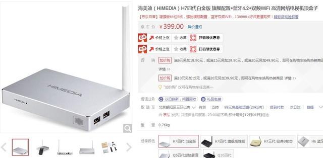 影音实力派 海美迪H7四代白金版盒子399元