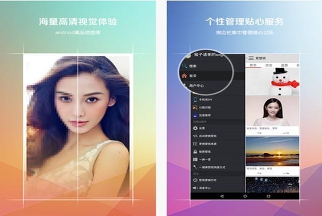 11.01佳软推荐:5款App来装扮手机桌面