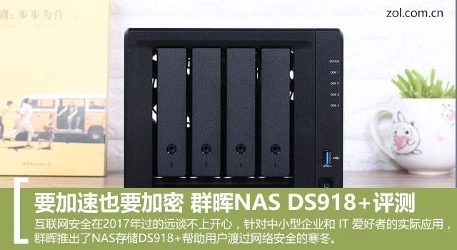要加速也要加密 群晖NAS DS918+评测