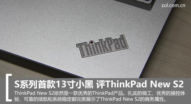 S系列首款13寸小黑 评ThinkPad New S2