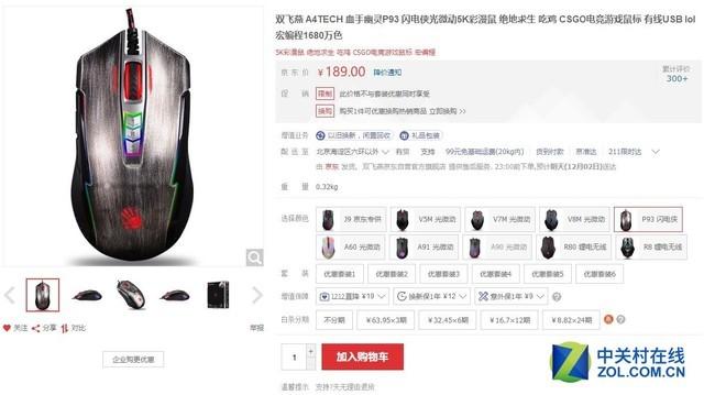 金属质感 血手幽灵P93游戏鼠标售189元
