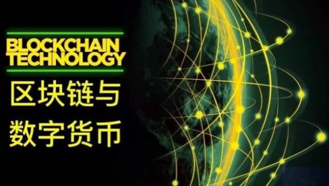如何看待浙江大学开设区块链课程