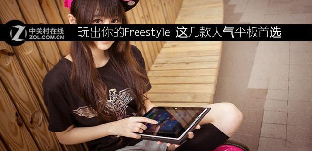玩出你的Freestyle 这几款人气平板首选