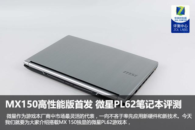 MX150高性能版首发 微星PL62笔记本评测