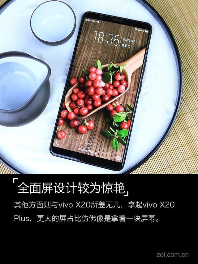 vivo X20 Plus评测:有了它iPad更没市场