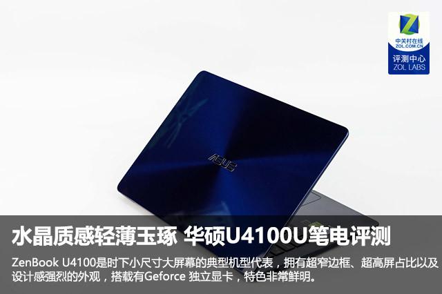 水晶质感轻薄玉琢 华硕U4100U笔电评测