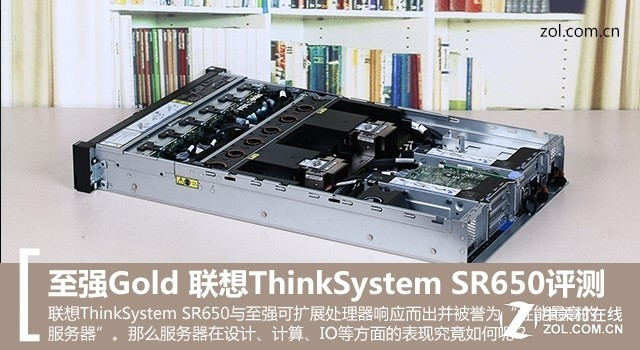 至强Gold 联想ThinkSystem SR650评测