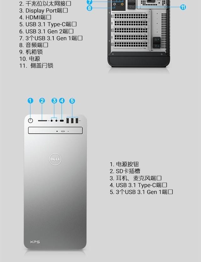 八代旗舰主机 戴尔XPS 8930售10999起