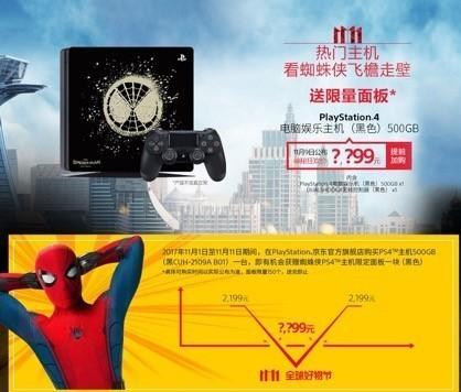 PlayStation双11放福利 三步助你低价购主机