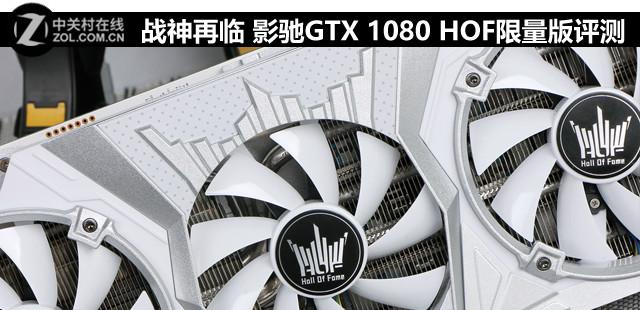 战神再临 影驰GTX 1080 HOF限量版评测
