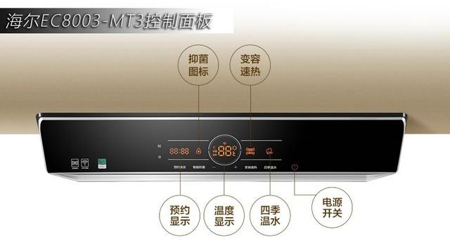 速热增容洗澡也开挂 海尔速热电热水器评测