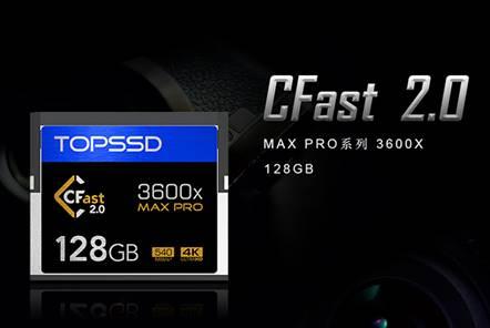 存储新生代 天硕推出CFast2.0存储卡