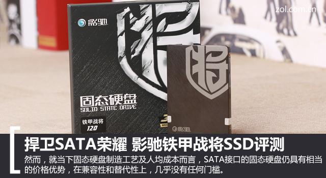 捍卫SATA荣耀 影驰铁甲战将SSD评测