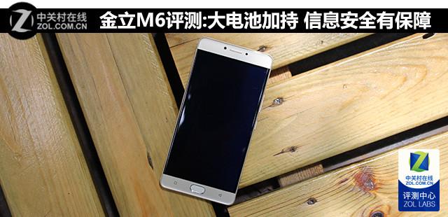 金立M6评测:大电池加持 信息安全有保障