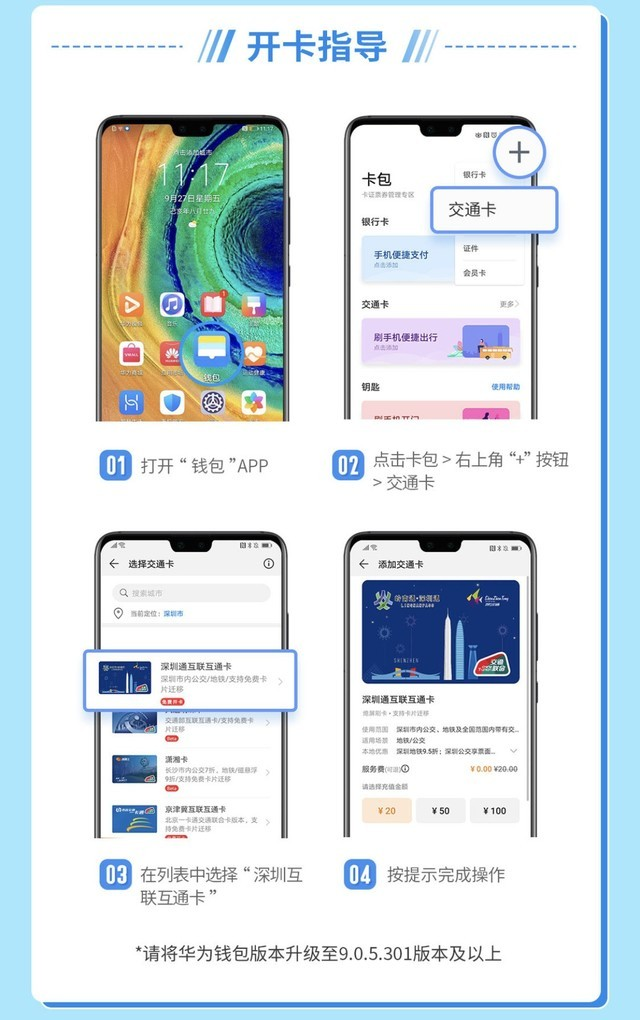 HUAWEI Pay+深圳交通卡