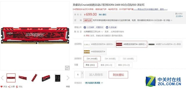 美丽游戏 英睿达DDR4 8G内存火热促销