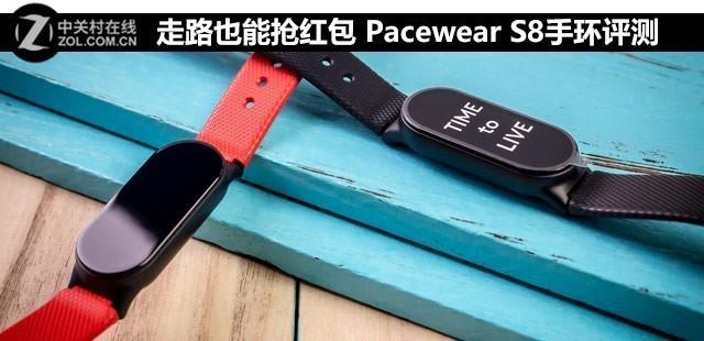 走路也能抢红包 Pacewear S8手环评测