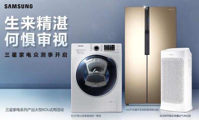 三星·蝶窗蓝水晶洗衣机 体贴入微尽享安心生活