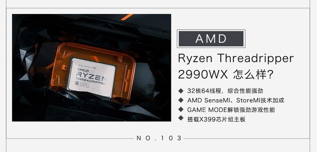 AMD锐龙Threadripper 2990WX怎么样?